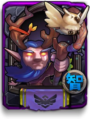 先知(紫)