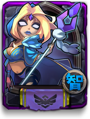 冰女(紫)