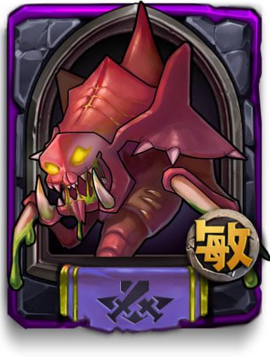 剧毒(紫)
