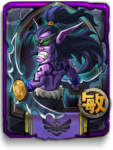 敌法师(紫)