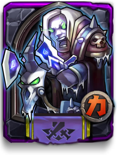 死亡骑士(紫)