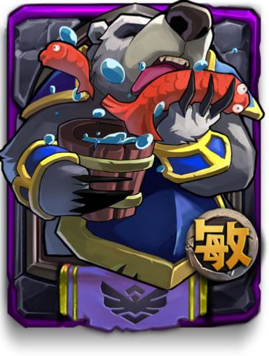 熊战士(紫)
