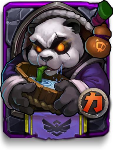 熊猫酒仙(紫)