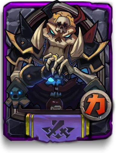 骷髅王(紫)