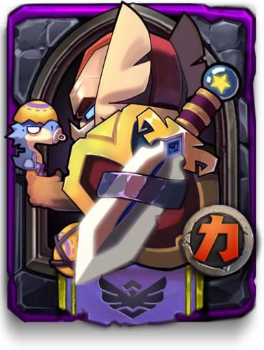 龙骑(紫)